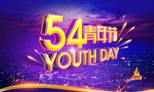 54青年節活動海報設計PSD源文件
