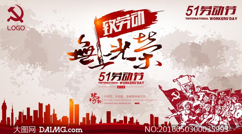 51劳动节无上光荣海报设计psd素材