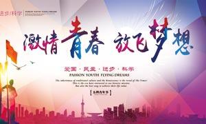 54青年節活動海報設計PSD素材