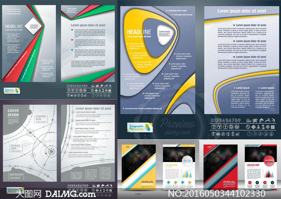 年度工作总结页面版式设计矢量素材