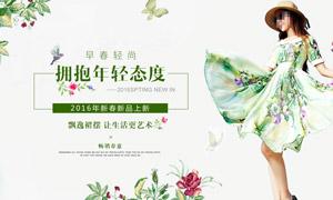淘宝春季女装活动海报设计PSD素材