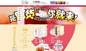 淘宝美食店铺中秋专题模板PSD素材
