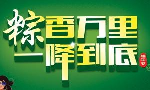 端午节粽子活动海报模板PSD素材
