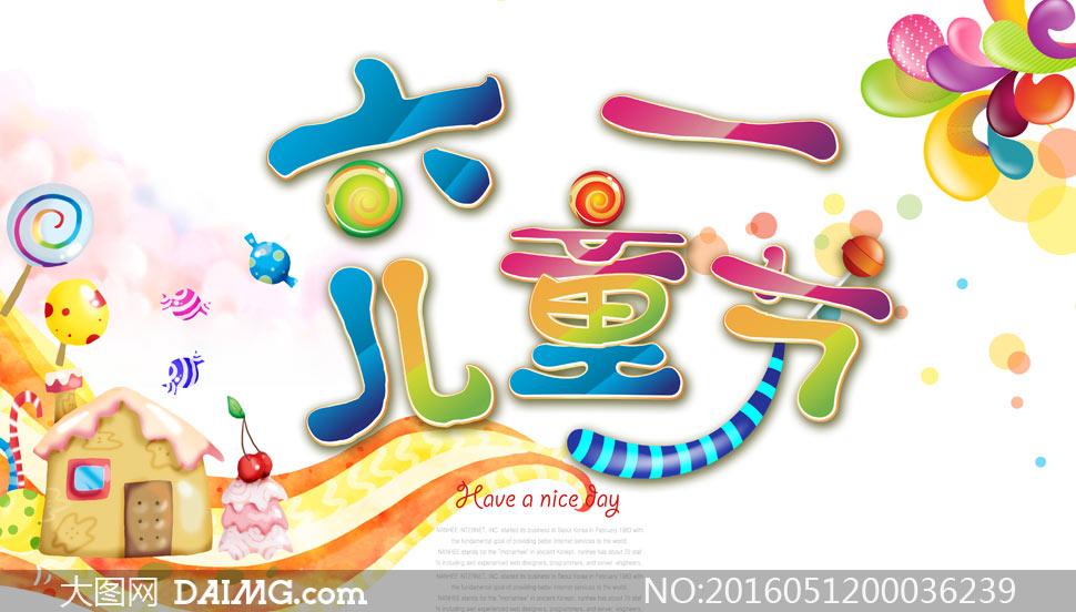 61儿童节卡通主题海报psd源文件下载 关 键 词: 61儿童节儿童节六一