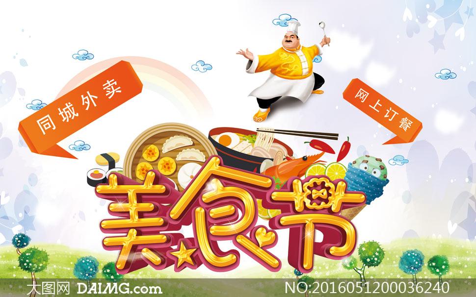 美食节网上订餐海报设计psd源文件