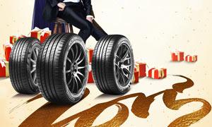 锦湖轮胎促销广告设计PSD源文件