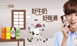 伊利味可滋牛奶广告设计PSD素材