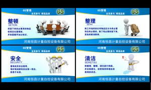 企业6S管理文化展板设计PSD素材