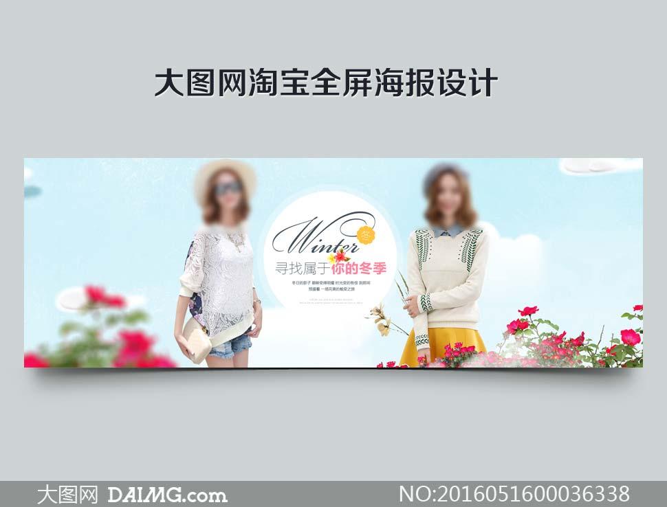 淘宝冬季女装全屏海报模板PSD素材