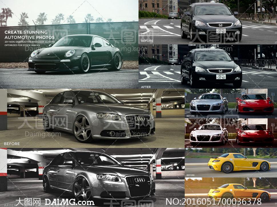 汽车照片漏光和金属质感效果ps动作