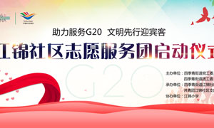 G20志愿者启动仪式背景设计PSD素材