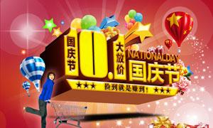 国庆节商场5折促销海报PSD素材