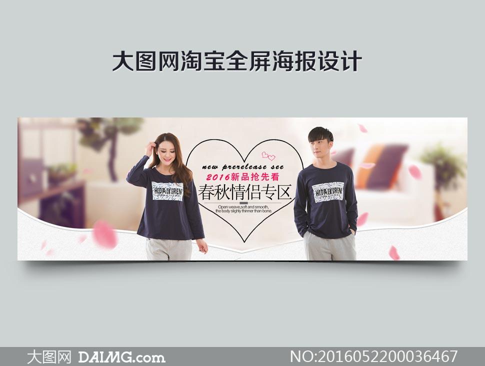 情侣装素材癹n??.?_淘宝情侣装新品上市海报设计psd素材