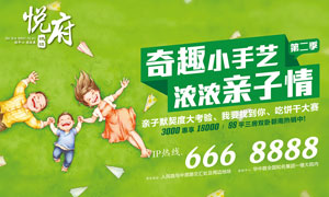 61儿童节亲子活动海报设计矢量素材