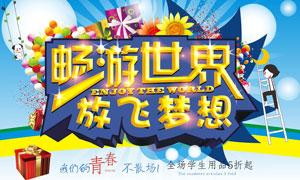 青春季商场活动促销海报矢量素材