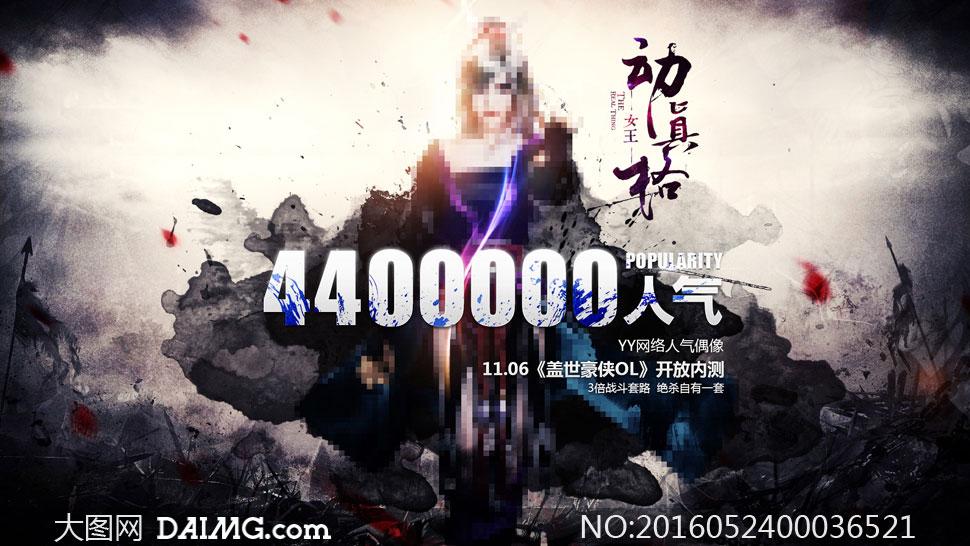 中国风游戏海报设计PS教程素材