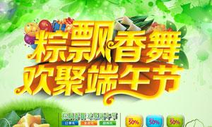 欢聚端午节粽子促销海报矢量素材