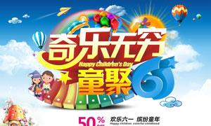 61儿童节活动促销海报矢量素材