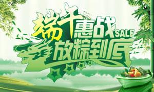 端午节粽子促销主题海报矢量素材