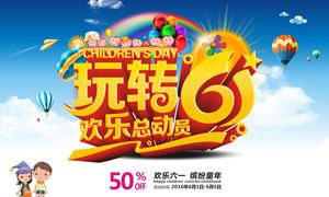 61儿童节主题活动海报设计矢量素材