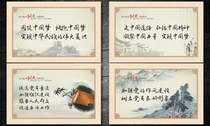 中国风党风建设文化展板矢量素材