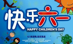 61儿童节欢乐购海报设计矢量素材