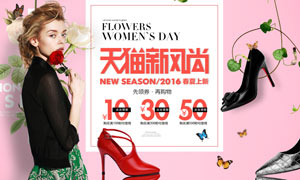 天猫新风尚女鞋海报设计PSD素材