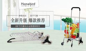 淘宝购物车促销海报设计PSD素材