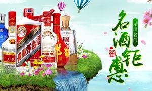 淘宝品牌白酒全屏促销海报PSD素材