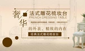 淘宝法式家具海报设计PSD源文件