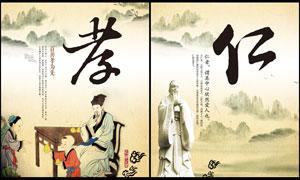 中国风国学文化展板设计PSD源文件