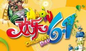 61儿童节游乐场海报设计PSD素材