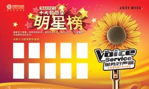 中国移动明星榜设计模板PSD源文件