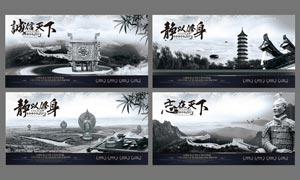 房地产企业文化设计模板PSD素材
