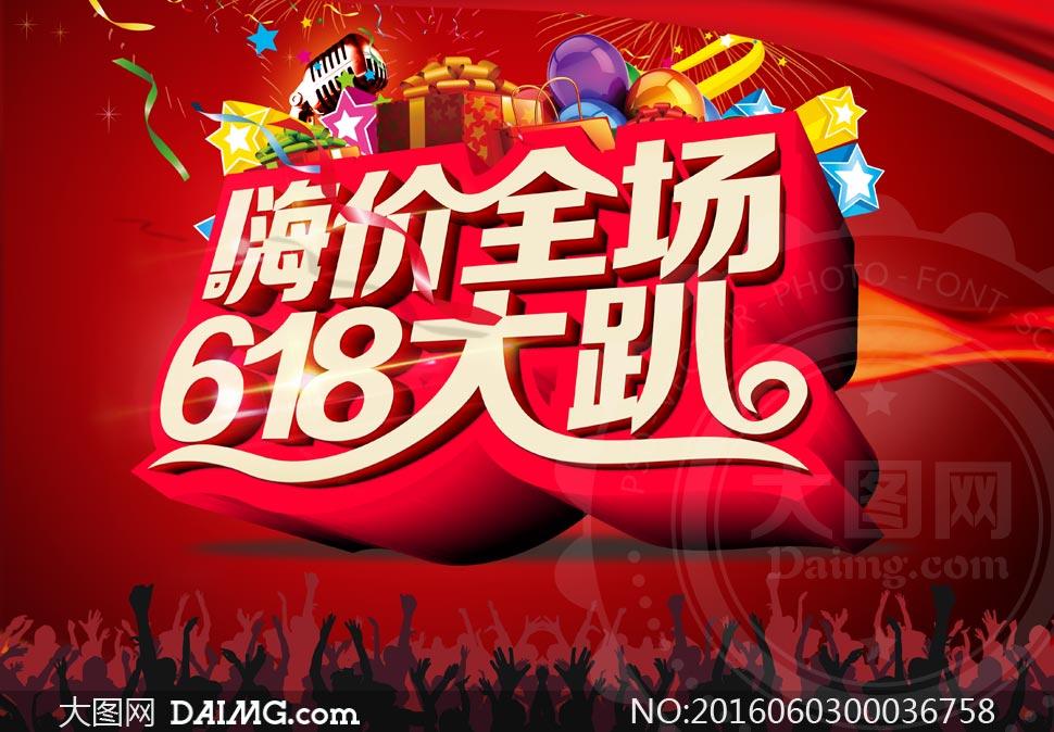 商场618大趴活动海报设计PSD素材 - 大图网设