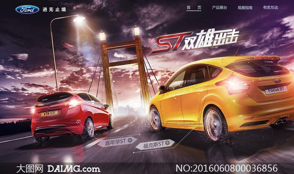 福特汽车网页海报设计PS教程源文件