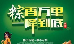 端午节商场特价促销海报设计PSD素材