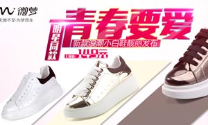 淘宝时尚帆布鞋全屏促销海报PSD素材