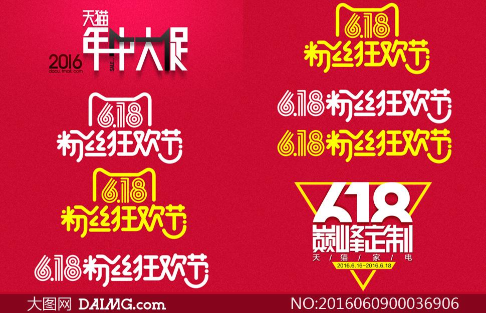 天猫618粉丝节logo设计psd素材