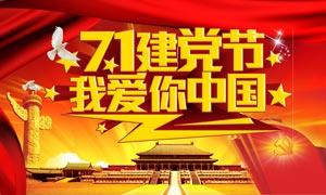 71建党节海报设计模板PSD源文件