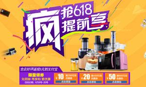 618购物狂欢节活动海报PSD源文件