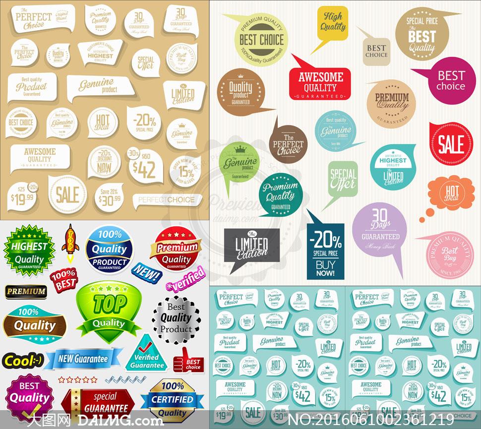 多种风格商品质量标签设计矢量素材