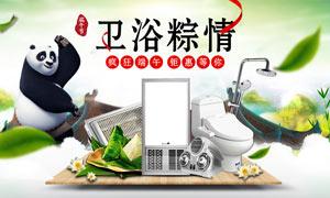 淘宝端午节卫浴产品促销海报PSD素材