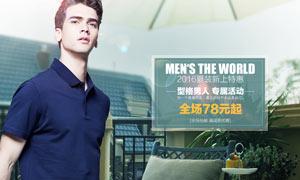 淘宝夏季男装促销海报设计PSD素材