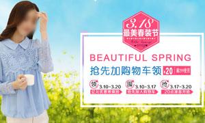 淘宝最美春装节全屏海报设计PSD素材