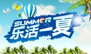 夏季商场促销吊旗设计PSD素材