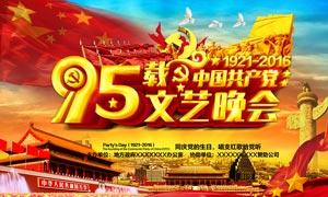 建党节95周年文艺晚会海报PSD素材