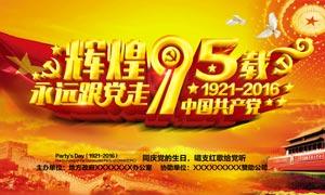 建党节辉煌95载海报设计PSD素材