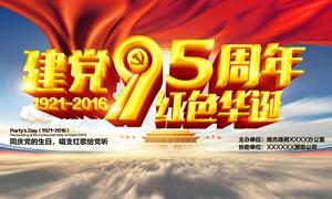 建党95周年活动海报设计PSD素材