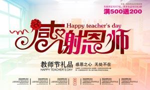 感谢师恩教师节海报设计PSD源文件